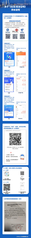 深圳富士康iDPBG事业群,抵深2天提单,第3天面试(东莞&惠州同)-FOXZM